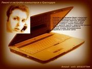 Hастройка компьютеров, ноутбуков. Краснодар.