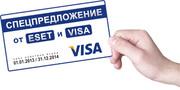 Спецпредложение компании АСП от ESET и Visa