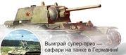 «Танковый прорыв» от Лаборатории Касперского и АСП