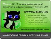 Магазин КОТА,  Цифровые товары.
